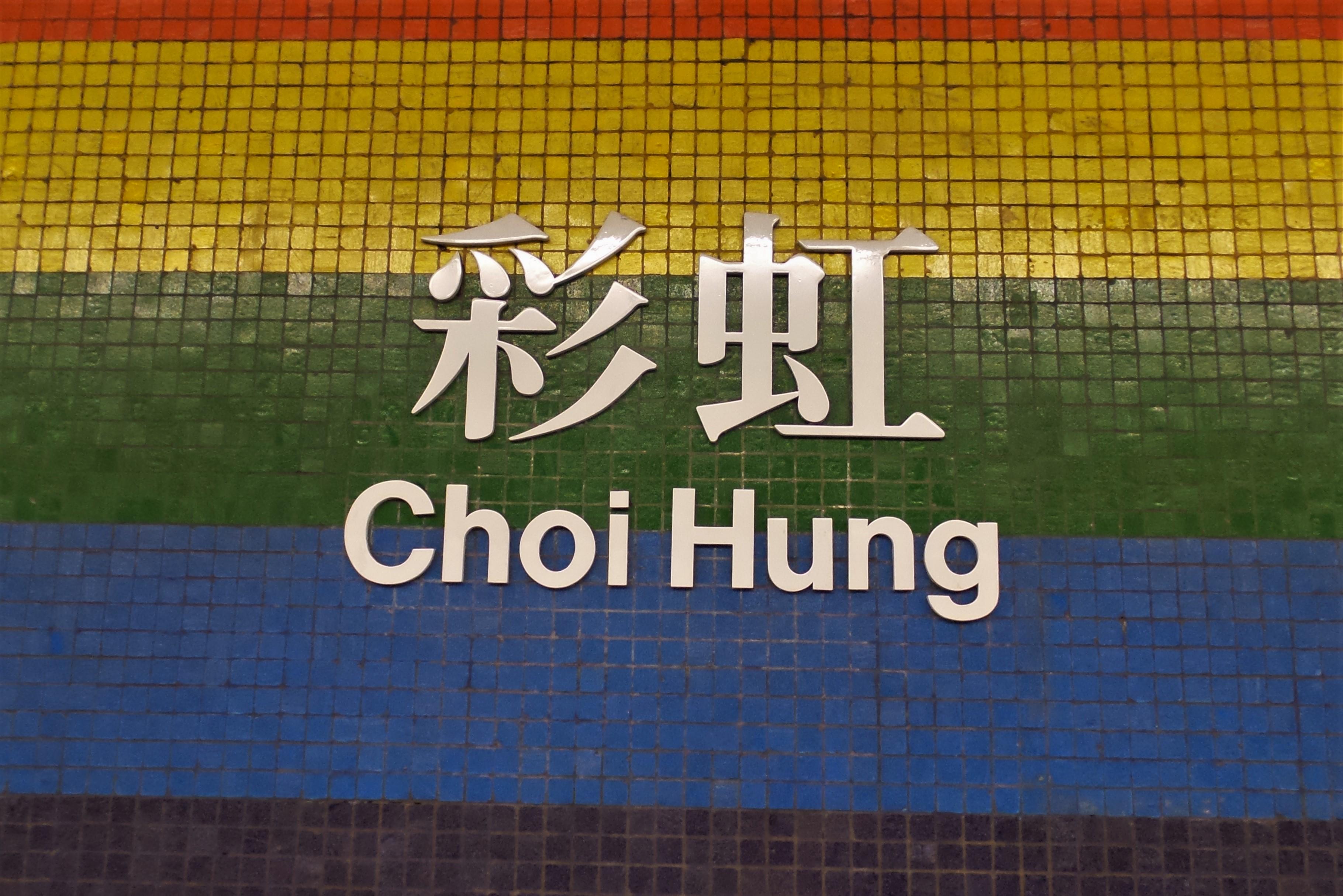 Metro Stationen Hongkong